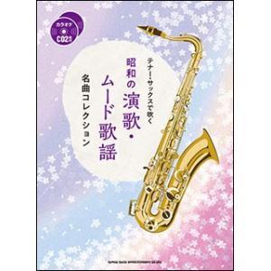 楽譜 テナー・サックスで吹く昭和の演歌・ムード歌謡名曲コレクション(カラオケCD2枚付)