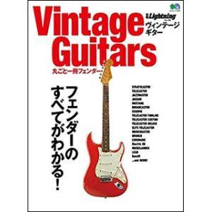 Vintage Guitars 丸ごと一冊フェンダー(エイムック 4154/別冊ライトニングVol....