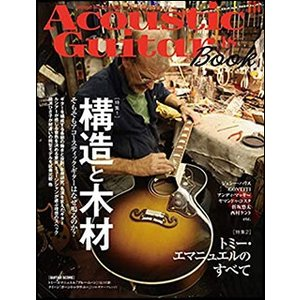Acoustic Guitar Book 48(64709/シンコー・ミュージック・ムック)