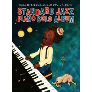楽譜 スタンダード・ジャズ ピアノ・ソロ・アルバム(やさしく弾けるピアノ・ソロ)