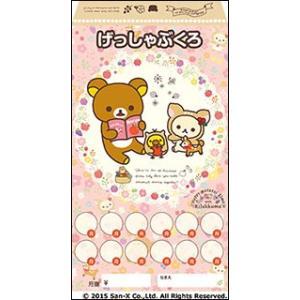 リラックマ/月謝袋(GXF01096484/1セット10枚入り)