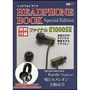 ヘッドフォンブック SPECIAL EDITION【特別付録:ファイナルE1000SE特別限定モデル】(CDジャーナル・ムック)