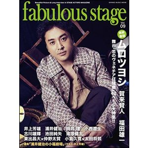 fabulous stage Vol.09(シンコー・ミュージック・ムック)