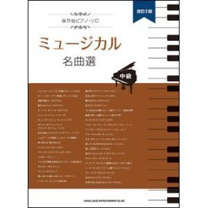楽譜 ミュージカル名曲選(改訂2版)(保存版ピアノ・ソロ)