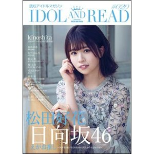 IDOL AND READ 020