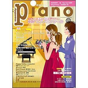 月刊 ピアノ 2019年10月号(GTM01096984/ヒット曲がすぐ弾ける!)