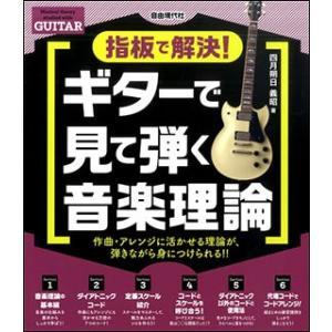 楽譜 ギターで見て弾く音楽理論(指板で解決!)