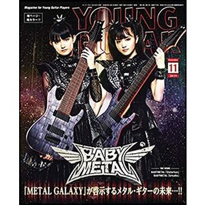 YOUNG GUITAR(ヤング・ギター)2019年11月号(08837/Magazine for Young Guitar Players)|gakufunets