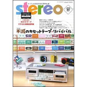 stereo(ステレオ)2019年11月号(特別付録:マクセル カセットテープUD60FM)