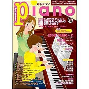 月刊 ピアノ 2019年11月号(GTM01096985/ヒット曲がすぐ弾ける!)