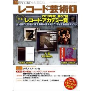 レコード芸術 2020年01月号(09603/042001)