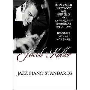 楽譜 JAZZ PIANO STANDARDS 楽譜集/ジャズピアノスタンダードスコアブック(ピアノ...