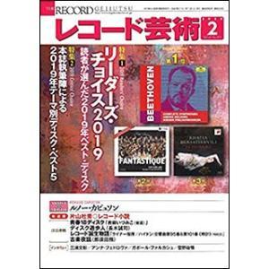レコード芸術 2020年02月号(09603/042002)