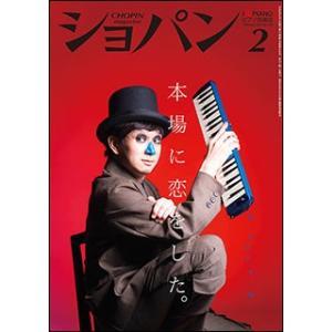 CHOPIN(ショパン)2020年02月号(14501/ピアノ音楽誌)