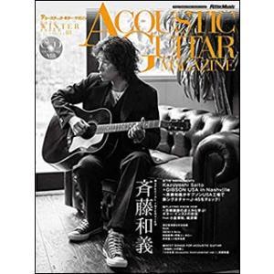 アコースティック・ギター・マガジン VOL.83(CD付)