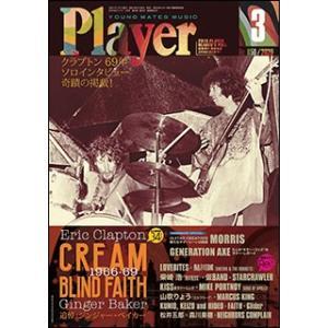 Player(プレイヤー)2020年03月号(09817/YOUNG MATES MUSIC)