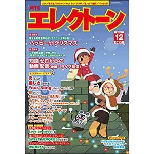 月刊 エレクトーン 2020年12月号(GTM01097774)