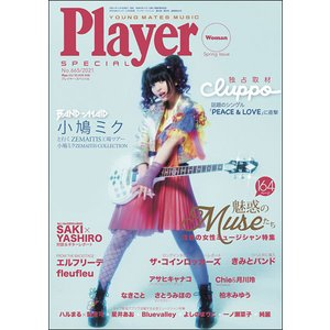 Player SPECIAL -Woman-(月刊Player別冊)