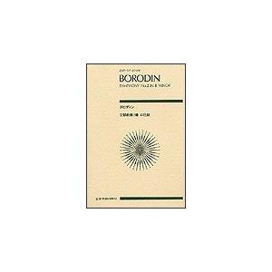 楽譜 ボロディン/交響曲 第2番
