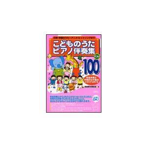 楽譜 こどものうたピアノ伴奏集ベスト100(行事・季節のうた〜アニメ・ヒットソングまで)
