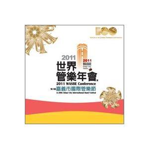 【取寄品】CD 2011 WASBE 通利香港新青年管樂團【ネコポス不可・宅配便のみ可】|gakufushop