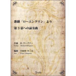 【取寄品】歌劇「ローエングリン」より 第3幕への前奏曲【楽譜】【沖縄・離島以外送料無料】|gakufushop
