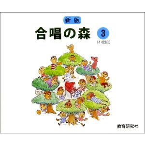 CD 新版 合唱の森(3)パート別合唱CD 4枚組【ネコポス不可・宅配便のみ可】【沖縄・離島以外送料無料】|gakufushop