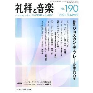 【取寄品】【取り寄せの場合、納期2週間〜3週間】礼拝と音楽 No.190 2021年 SUMMER|gakufushop