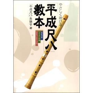やさしく吹ける 「平成尺八」教本 カセット付【楽譜】【ネコポスを選択の場合送料無料】 gakufushop