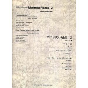 現代日本の音楽 現代日本マリンバ曲集2(三善 晃/助川敏弥 曲)【楽譜】【ネコポスを選択の場合送料無料】|gakufushop
