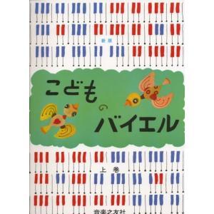 新版 こどものバイエル 上【楽譜】|gakufushop