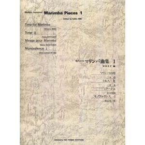 現代日本器楽作品 現代日本マリンバ曲集1【楽譜】【ネコポスを選択の場合送料無料】|gakufushop
