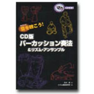 音を聴こう!CD版 パーカッション奏法&リズム・アンサンブル【楽譜】【ネコポスを選択の場合送料無料】|gakufushop