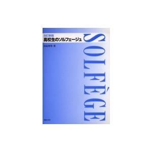 改訂新版 高校生のソルフェージュ【楽譜】