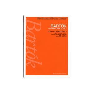 ニュー・スタンダード・ピアノ曲集 バルトーク ミクロコスモス 3 楽譜 の商品画像|ナビ