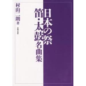日本の祭 笛・太鼓名曲集【楽譜】【ネコポスを選択の場合送料無料】 gakufushop