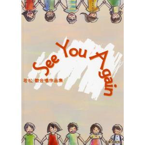 See You Again 若松歓合唱作品集【楽譜】