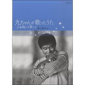 混声合唱アルバム 九ちゃんが歌ったうた 上を向いて歩こう【楽譜】
