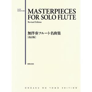 無伴奏フルート名曲集[改訂版]【楽譜】【ネコポスを選択の場合送料無料】 gakufushop