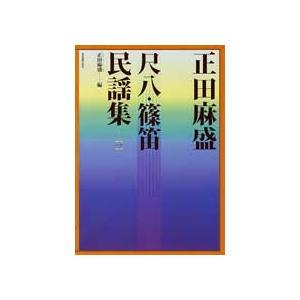 正田麻盛 尺八・篠笛民謡集1【楽譜】 gakufushop