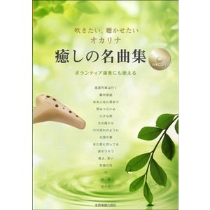 吹きたい、聴かせたい オカリナ 癒しの名曲集 伴奏CD付【楽譜】 gakufushop