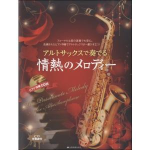 アルトサックスで奏でる 情熱のメロディー ピアノ伴奏&CD付【楽譜】【ネコポスを選択の場合送料無料】 gakufushop