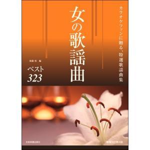 カラオケファンに贈る 女の歌謡曲ベスト323 増補改訂第4版【楽譜】【ネコポスを選択の場合送料無料】|gakufushop