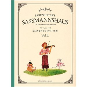 サスマンスハウス はじめてのヴァイオリン教本 Vol.1【楽譜】【ネコポスを選択の場合送料無料】 gakufushop