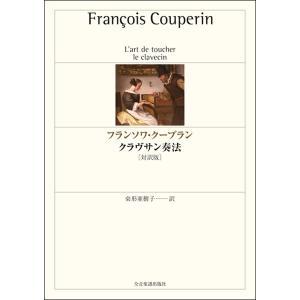 フランソワ・クープラン クラヴサン奏法[対訳版]【送料無料】[おまけ付き] gakufushop