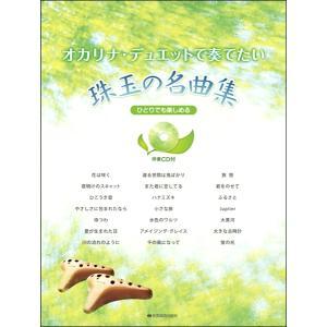 ひとりでも楽しめる オカリナ・デュエットで奏でたい珠玉の名曲集 伴奏CD付【楽譜】【ネコポスを選択の場合送料無料】 gakufushop
