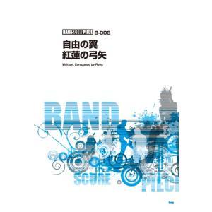 バンドスコアピース 自由の翼/紅蓮の弓矢 song by Linked Horizon【楽譜】|gakufushop