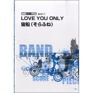 バンドスコアピース LOVE YOU ONLY・宙船(そらふね)【楽譜】
