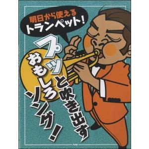 明日から使えるトランペット プッと吹き出すおもしろソング!改訂版 楽譜 の商品画像 ナビ