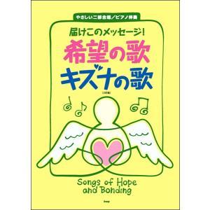 やさしい二部合唱/ピアノ伴奏 届けこのメッセージ 希望の歌キズナの歌【楽譜】【ネコポスを選択の場合送料無料】|gakufushop